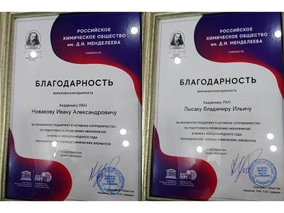 Академикам РАН И.А. Новакову и В.И. Лысаку вручены благодарности