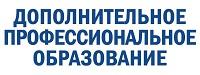 Объявлен набор по программам ДПО с 25 января 2016 года.