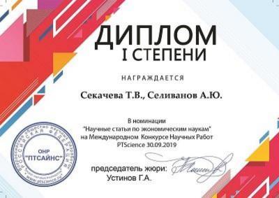 1 место в Международном конкурсе научных работ