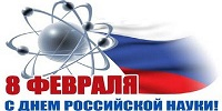 Поздравляем Вас с Днем Российской науки!