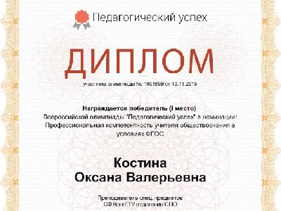 Всероссийская олимпиада «Педагогический успех»