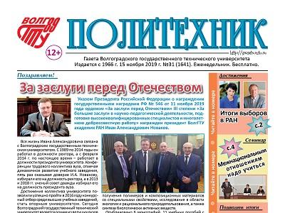 Вышел в свет новый номер газеты «Политехник»