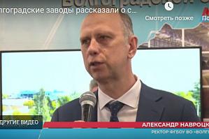 МТВ: Волгоградские заводы рассказали о своем опыте преодоления кризиса