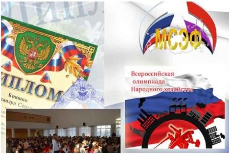 Первые итоги Всероссийских и Международных Олимпиад и конкурсов 2018-2019, проводимых Молодежным союзом экономистов и финансистов