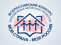 Открыт прием заявок на Всероссийский конкурс проектов «Моя страна – моя Россия»