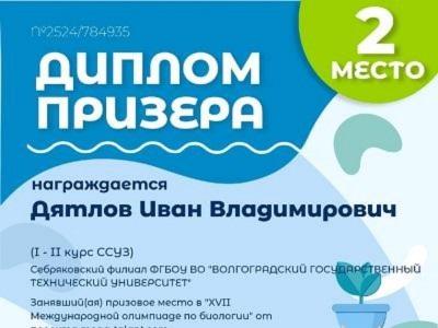 XVII Международная олимпиада по биологии