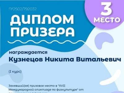 XVII Международная олимпиада по физкультуре