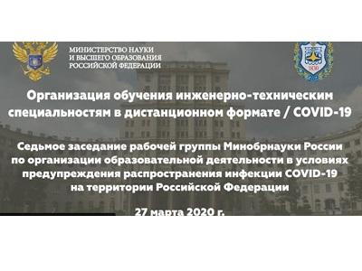 Прямая трансляция 7-го заседания рабочей группы Минобрнауки России по организации обр. деятельности в условиях COVID-19 на территории РФ