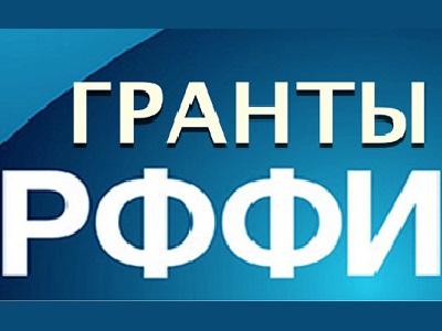 Открыт прием заявок на конкурс РФФИ «АСПИРАНТЫ»