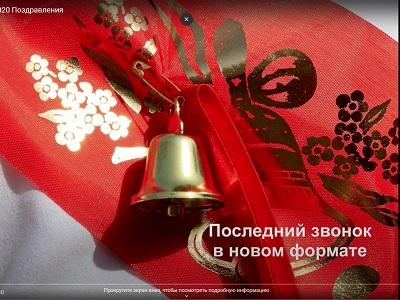 Последний звонок на территории городского округа город Михайловка