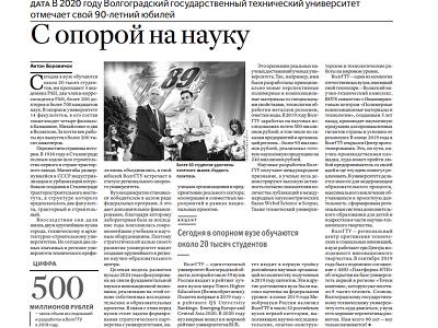 «Российская газета.Ru»: С опорой на науку