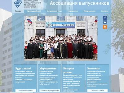 В юбилейный для ВолгГТУ год создана Ассоциация выпускников вуза