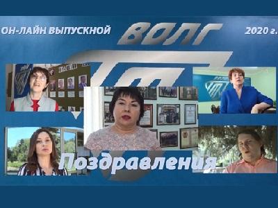 Онлайн-поздравление для выпускников Себряковского филиала ВолгГТУ
