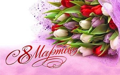 Сердечно поздравляю Вас со светлым  весенним праздником — МЕЖДУНАРОДНЫМ ЖЕНСКИМ ДНЁМ!