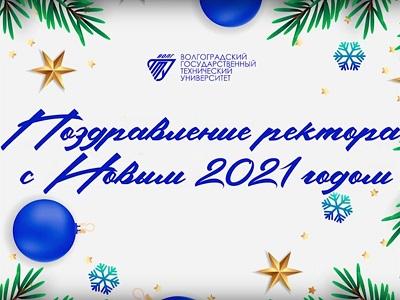 Поздравление ректора ВолгГТУ А.В. Навроцкого с Новым годом