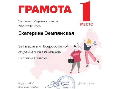 Студентка Себряковского филиала ВолгГТУ стала финалистом Всероссийской студенческой Олимпиады Системы Главбух
