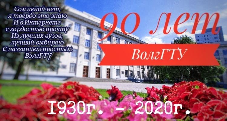 В 2020 году Волгоградскому государственному техническому университету исполняется 90 лет!